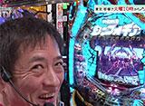 大漁!パチンコオリ法TV #15
