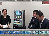 パチスロ極 SELECTION #345 射駒タケシのTHEパチスロ #3 フリーズの真相が判明!!