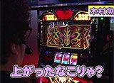 パチスロ常勝理論! #289 ポロリ&木村魚拓