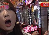 マネーのメス豚2匹目〜 100万円争奪パチバトル〜 #10 ビワコ vs 柳まお 後半戦