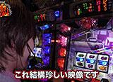 パチスロ攻略マガジン 燃えろ!軍団魂 #5〜後半戦 ドラ美、激アツ馬出現!!