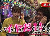 マネーのメス豚2匹目〜 100万円争奪パチバトル〜 #11 ポコ美 vs カブトムシゆかり