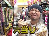 【特番】CRミリオンゴッド ディセント 日本縦断4×4バトル 前編