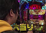 【特番】CRミリオンゴッド ディセント 日本縦断4×4バトル 後編