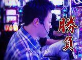 TAI×MAN #113「パチスロ聖闘士星矢 海皇覚醒」(後半戦)