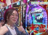 大漁!パチンコオリ法TV #16