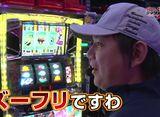 射駒タケシのミッション7 #47 史上最大級の「じゃじゃ馬ならし」!?