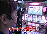 射駒タケシの攻略スロットVII #815 スーパーD'ステーション立川店実戦 後半戦
