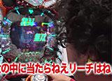 黄昏☆びんびん物語 #197 第98回 前半戦