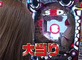 パチンコ必勝本CLIMAXセレクション #15 遊Tube THE MOVIE #2 男性の欲望を背負い、満井大活躍!!