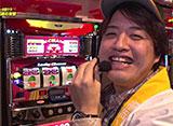 パチスロ必勝本DXセレクション #11 辻ライオンズ#3 後輩に頭を下げてでも逆転したい!!