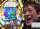 パチンコオリジナル必勝法セレクション #30 オリ法の神髄3-1 瑠花が膠着状態に風穴を開ける!?