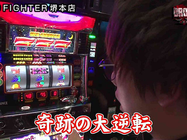 DROP OUT シーズン34 #3/#4