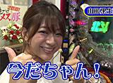 マネーのメス豚2匹目〜 100万円争奪パチバトル〜 #13 かおりっきぃ☆ vs 果生梨 前半戦