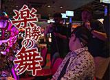 TAI×MAN #114「不二子 TYPE A+」(前半戦)