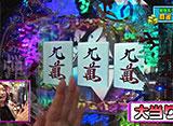 ビワコのラブファイター #237「CR弾球黙示録カイジ4 HIGH&LOW」