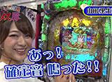 マネーのメス豚2匹目〜 100万円争奪パチバトル〜 #14 かおりっきぃ☆ vs 果生梨 後半戦