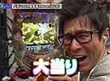 双極銀玉武闘 PAIR PACHINKO BATTLE #102 山ちゃんボンバー&シルヴィー vs ミネッチ&桜キュイン