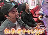 パチンコ必勝本CLIMAXセレクション #20 俺たち!! スルメ台男子部!!#1 やかましくも味わい深い硬派な動画