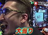 パチンコオリジナル必勝法セレクション #39 裏オリ法の神髄4-3 愛の力で得た出玉…プライスレス!!