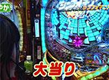 パチンコオリジナル必勝法セレクション #40 シンフォマニアinDVD #1 人気台の実力を2人の装者が検証!!