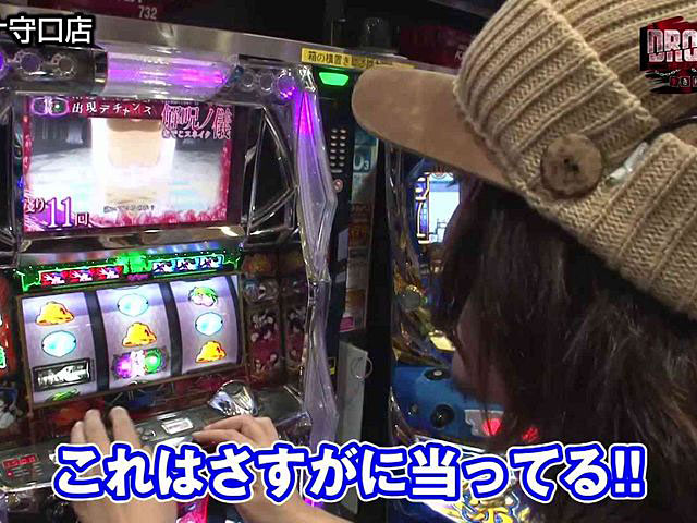 DROP OUT シーズン35 #1/#2