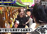 しんのすけのスロバカ with由美子 #13