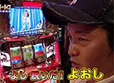 パチスローライフ #204 日本全国撮りパチの旅3(後半)