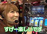 パチスロ攻略マガジン わるぺこ&ゆんゆんのchoose me please? #8特別ゲスト参戦!