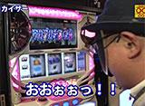 パチスロ極 SELECTION #267 神谷玲子と◯◯による「◯◯れこ」Vol.4