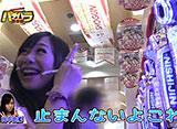 エハラマサヒロのパチバラ #22「田中由姫」(後編)