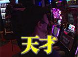 TAI×MAN #115 「不二子 TYPE A+」(後半戦)