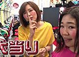 WBC〜Woman Battle Climax〜(ウーマン バトル クライマックス) #75 熟獣と金欠親子が混戦を演出!!