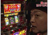 嵐・梅屋のスロッターズ☆ジャーニー #475 石川県 後編