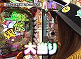 双極銀玉武闘 PAIR PACHINKO BATTLE #104山ちゃんボンバー&シルヴィー vs 守山アニキ&三橋玲子