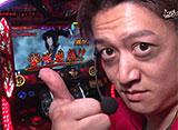 パチスロ必勝本DXセレクション #17 特番 ケルベロス The Movie 誌上プロが禁断の一手を打つ!?