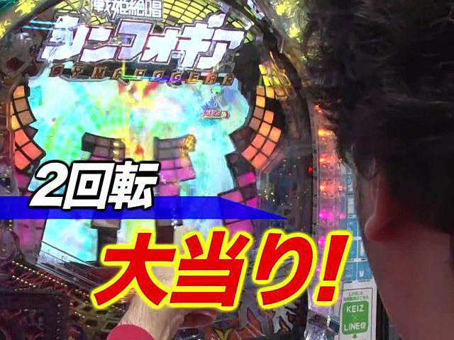 黄昏☆びんびん物語 #200 第99回 後半戦