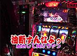 鬼Dイッチーpresents SNATCH! #8 ラピ