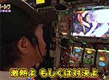パチスローライフ #206 日本全国撮りパチの旅4(後半)