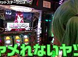 なりゆき! #7/#8