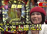 マネーのメス豚2匹目〜 100万円争奪パチバトル〜 #20 栄華 vs シルヴィー 後半戦