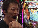 大漁!パチンコオリ法TV #20