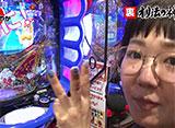 パチンコオリジナル必勝法セレクション #59 裏オリ法の神髄5-3 粘りのセリーが完全覚醒!!