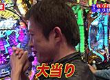 パチンコオリジナル必勝法セレクション #62 我ら花のオリ法組 A組編 余裕の勝利チャンスが一転し!?