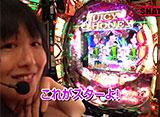 鬼Dイッチーpresents SNATCH! #9 おもちくん