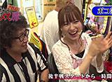 マネーのメス豚2匹目〜 100万円争奪パチバトル〜 #22 ビワコ vs ポコ美 後半戦