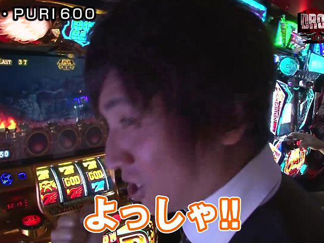 DROP OUT シーズン37 #1/#2