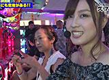 しんのすけのスロバカ with由美子 #17