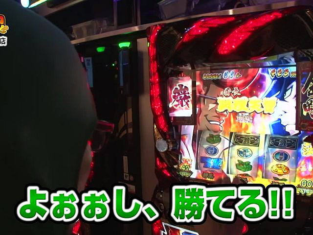 債遊記 第5話/第6話