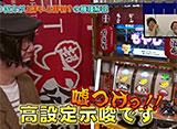 """たけすぃ&くりの○○製作所 #48 「熊酒場""""愛""""が強いのは俺だ!」対決"""